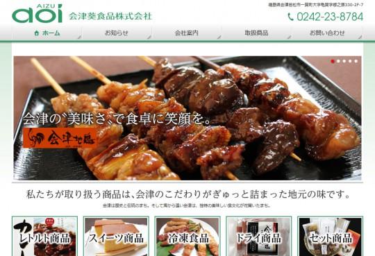 会津葵食品株式会社様サイト制作
