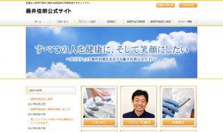 藤井佳朗公式サイト