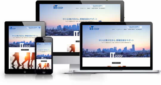 全国情報技術協同組合様サイト制作